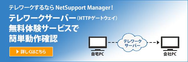 NetSupportでテレワーク!ゲートウェイ(接続サーバー、中継サーバー)無料体験サービスで簡単動作確認