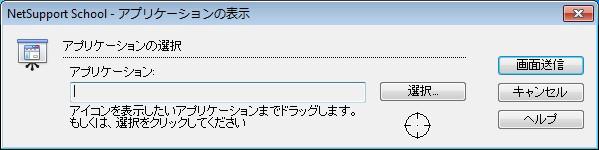 先生端末の画面配信(アプリケーション)