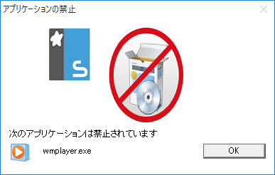 アプリケーションの起動禁止