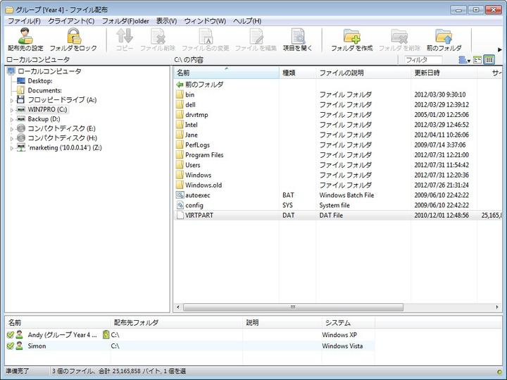 ファイル配布