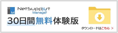 NetSupport Manager 30日間無料体験版 体験版のダウンロードはこちらから
