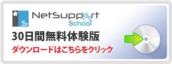 NetSupport School 30日間無料体験版 体験版のダウンロードはこちらから
