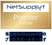 当社はNetSupport社のプレミアパートナーです